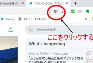 URL横のアイコン